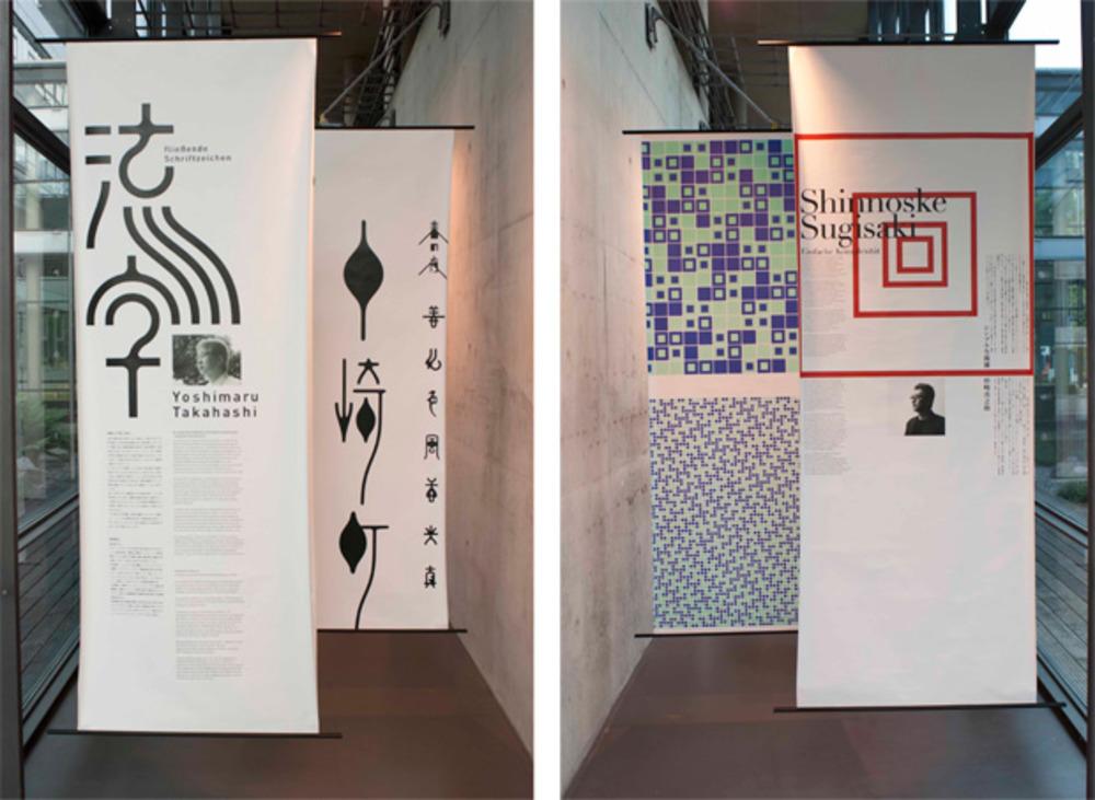 Large 1%2b1 exhibition design for  shinnoske sugisaki and yoshimaru takahashi 2011 07